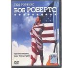 «Боб Робертс»