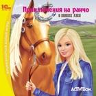 Игра «Barbie: Приключения на ранчо», рус. (1CD)