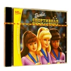 Игра «Barbie: Спортивная гимнастика», рус. (1CD)