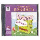 Игра «Учим английский по-английски: Мой первый букварь», (1CD)