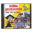 Мультимедийная энциклопедия «Хочу все знать. Тайны динозавров»