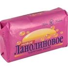 Мыло туалетное «Ланолиновое» (90г) Н.К.