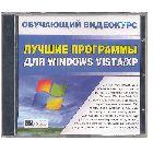 Обучающий видеокурс «Лучшие программы для Windows Vista/XP»