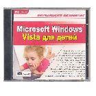 Обучающий видеокурс «Microsoft Windows Vista для детей»