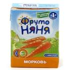Сок «ФрутоНяня» из моркови с мякотью, (200 мл)
