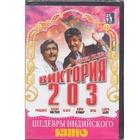 «Виктория 203»